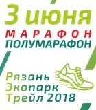 Рязань Экопарк Трейл 2018