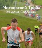 Московский трейл