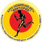 КЛБ Виктория