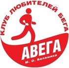 КЛБ Авега